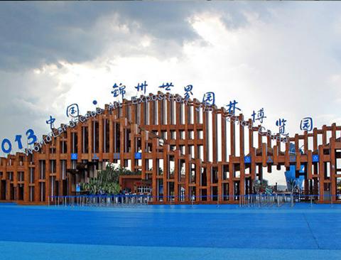 锦州世博园