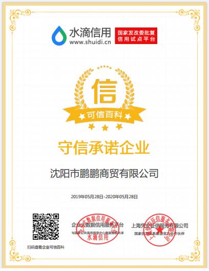 国家发改委企业认证